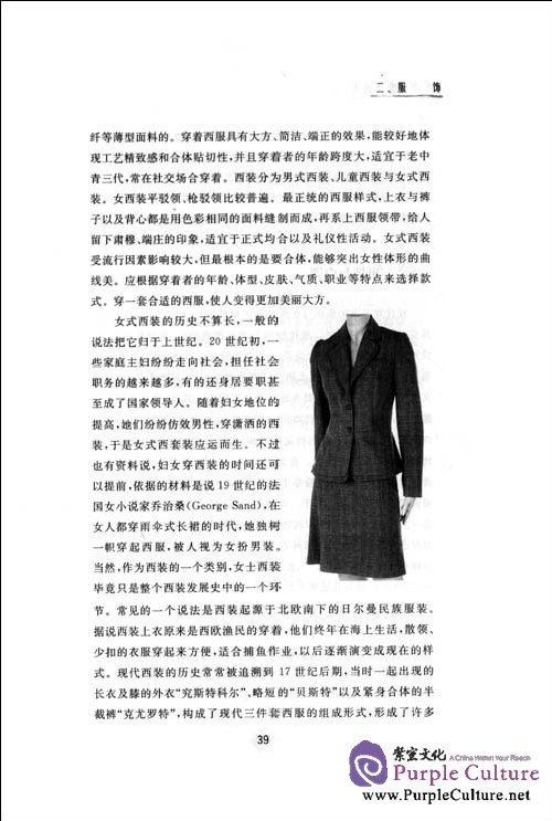 Sample pages of Chinese and Western Cultural Highlights (ISBN:7301173814,9787301173817)