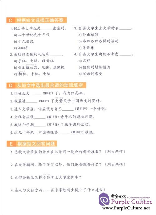 Sample pages of Easy Steps to Chinese 7: Textbook (with 1 CD) (ISBN:9787561927915)