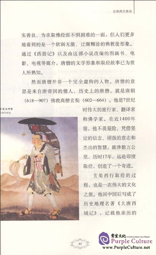 Sample pages of Xuanzang's Journey to India (ISBN:9787508517407)