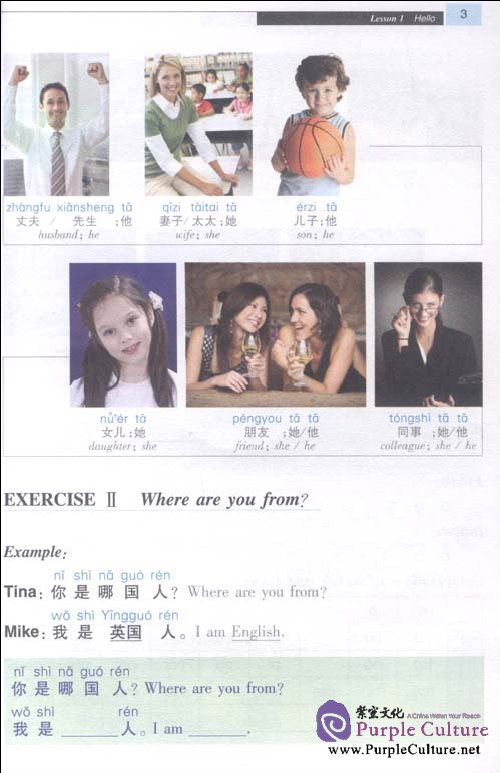 Sample pages of Nihao, Shanghai: Chinese Made Simple (with 1 CD)