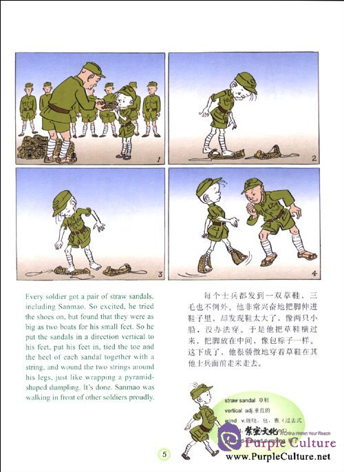 Sample pages of Sanmao Joins The Army (ISBN:9787543943728,7543943727)