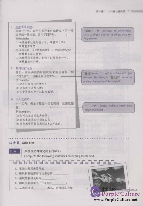 Sample pages of Developing Competence in Business Chinese: Speaking (ISBN:9787544616386)
