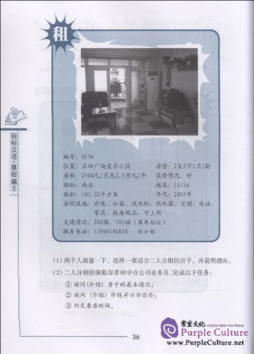 Sample pages of Go for Chinese: Elementary Level Vol 5 (ISBN:7301178107,9787301178102)
