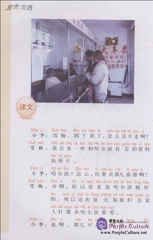 Sample pages of Travel in Chinese (Vol. 4.) Attached with 2 DVDs (ISBN:9787560092942,7560092942)