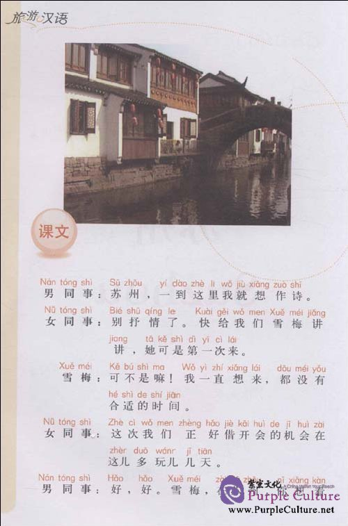 Sample pages of Travel in Chinese (Vol. 5.) Attached with 2 DVD (ISBN:7560092934,9787560092935)