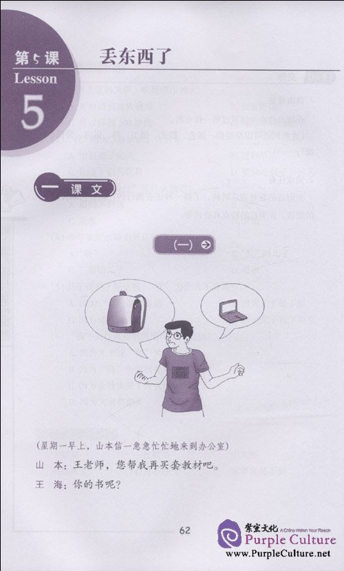 Sample pages of Go For Chinese: Elementary Level Vol 6 (ISBN:7301178565, 9787301178560)