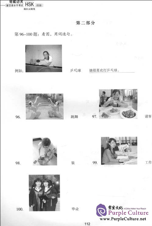 Sample pages of New HSK Simulation Test Level 4 (with 1 MP3) (ISBN:9787561929018,7561929013)