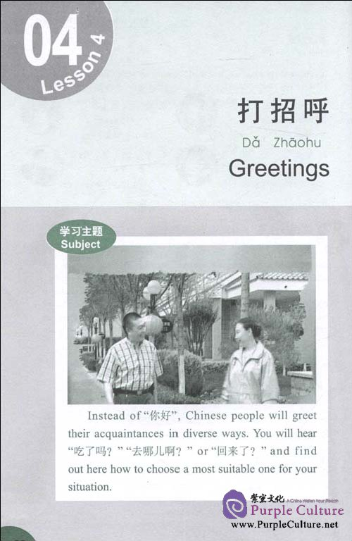Sample pages of Esay Chinese Understanding Chinese I (with 1 Mp3)