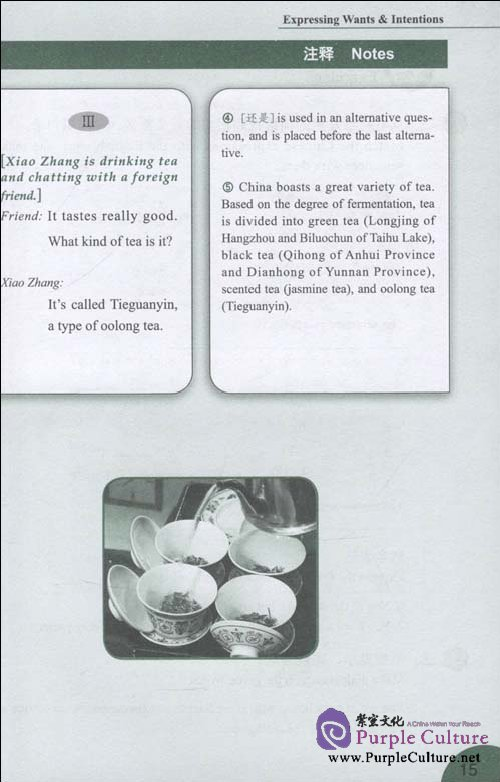 Sample pages of Esay Chinese Understanding Chinese II (with 1 Mp3) (ISBN:9787561929087,7561929080)