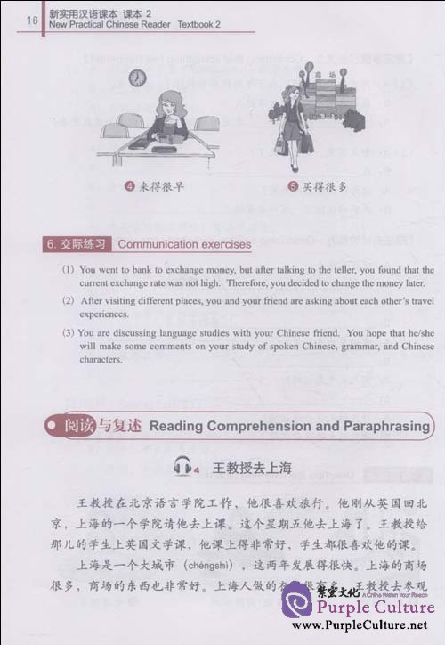 Sample pages of New Practical Chinese Reader (2nd Edition) vol.2 Textbook  with MP3 (ISBN:9787561928950)