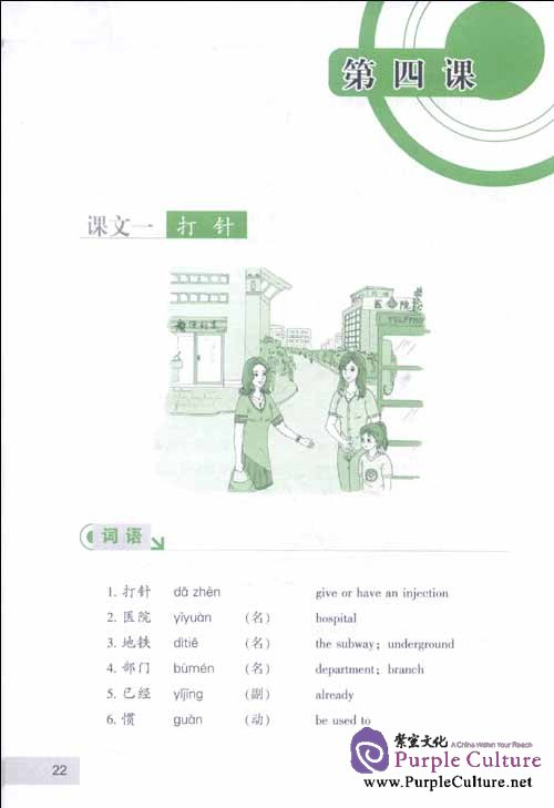 Sample pages of Listen to Me: Elementary Chinese Listening Course 2 (with MP3) (ISBN:9787301180211)