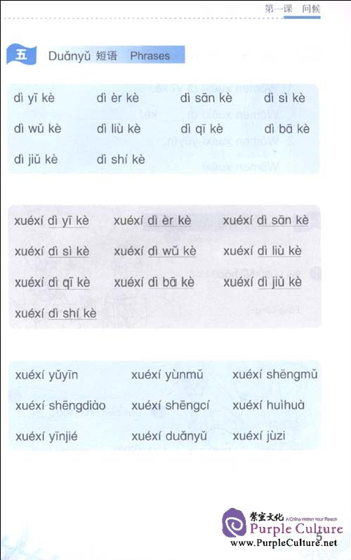 Sample pages of Speed-up Chinese Speaking Book Vol I (with 1 MP3 Disk) (ISBN:9787301182383)