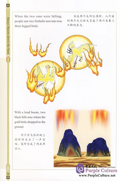 Sample pages of Houyi Shoots down the Suns (ISBN:7801385373)