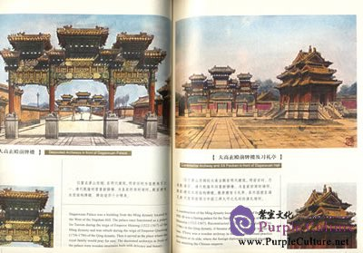 Sample pages of Old Streets in Beijing (ISBN:7801909100)