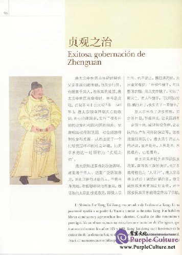 Sample pages of La Historia China (Spanish Edition) (ISBN:9787802002302)