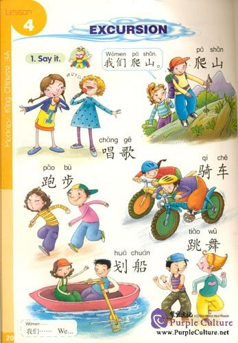 Sample pages of Monkey King Chinese (School-age edition) 3A with 1CD (ISBN:9787561917473)