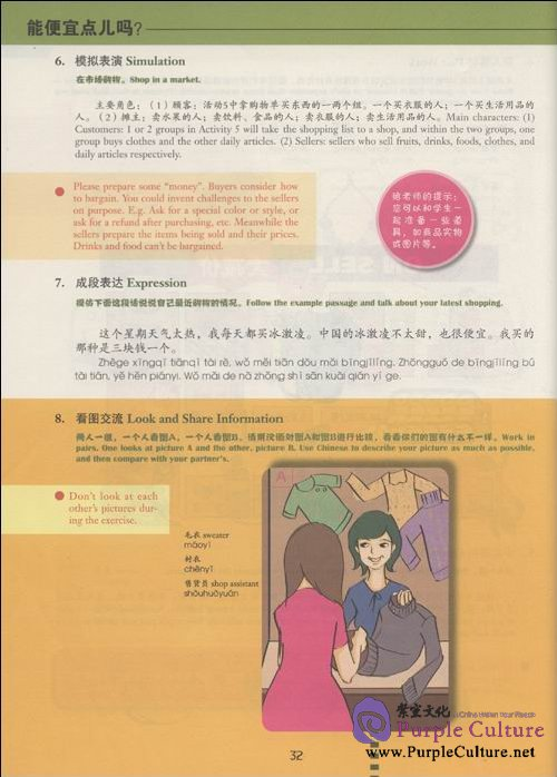 Sample pages of Oral Communication in Chinese Vol.2 (ISBN:9787040229264)
