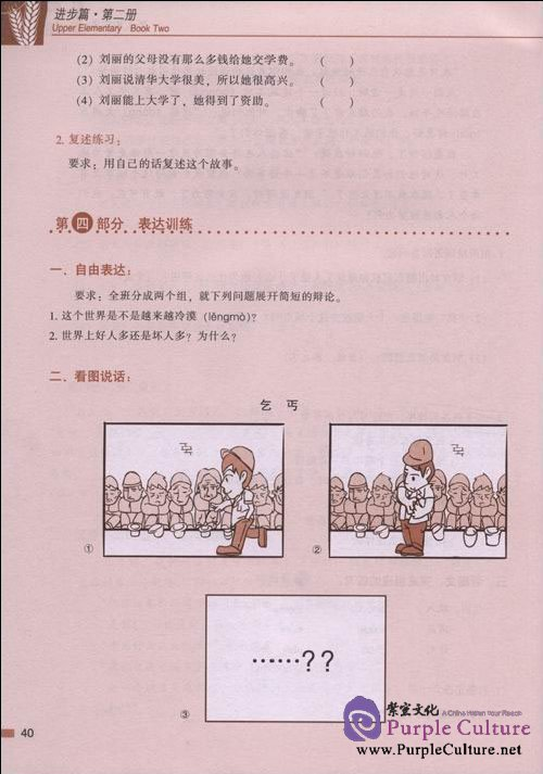 Sample pages of Road to Success: Upper Elementary vol.2 (ISBN:9787561922095)
