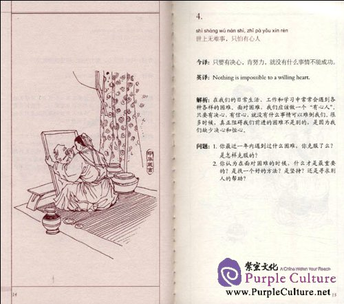 Sample pages of Famous Chinese Sayings (ISBN:754460988X,9787544609883)