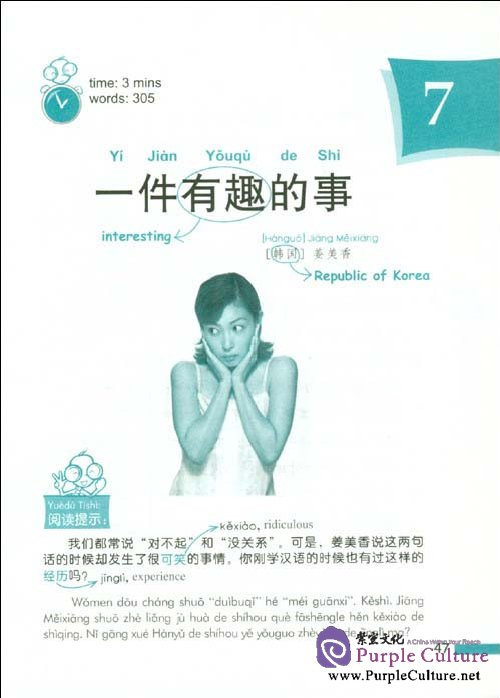 Sample pages of When I was in China (ISBN:9787561922613)