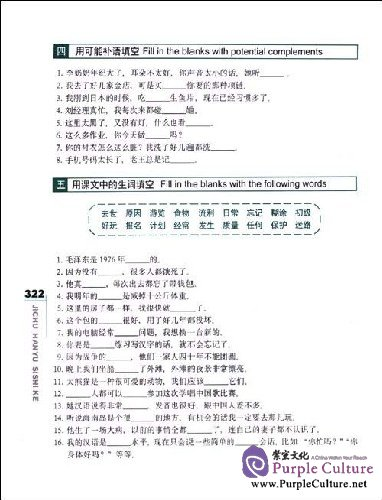 Sample pages of 40 LESSONS FOR BASIC CHINESE COURSE (second volume) (ISBN:9787561769676)