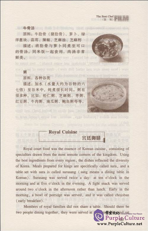 Sample pages of The Real History Behind Movies Cuisine (ISBN:9787119055039)