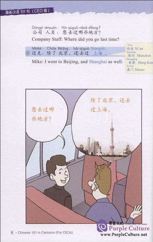 Sample pages of Chinese 101 in Cartoons (For CEOs)(With 1mp3) (ISBN:9787802004085)