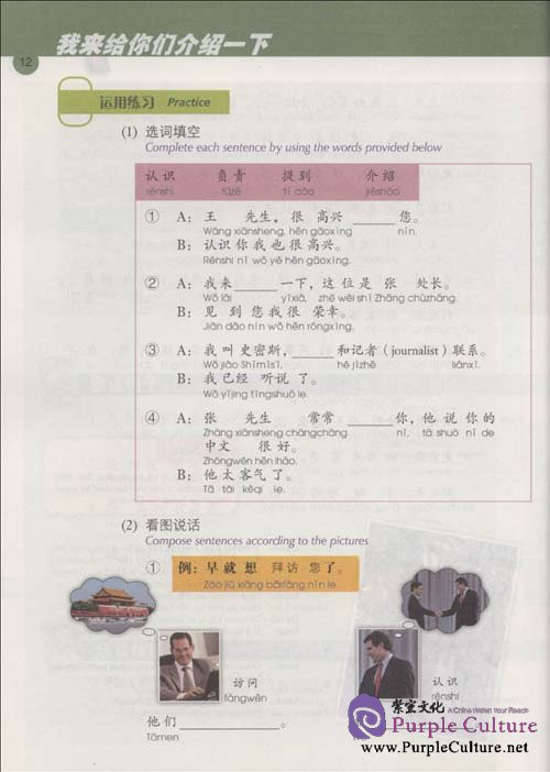 Sample pages of Experiencing Chinese: Official Communication in China (with CD) (ISBN:9787040221466)