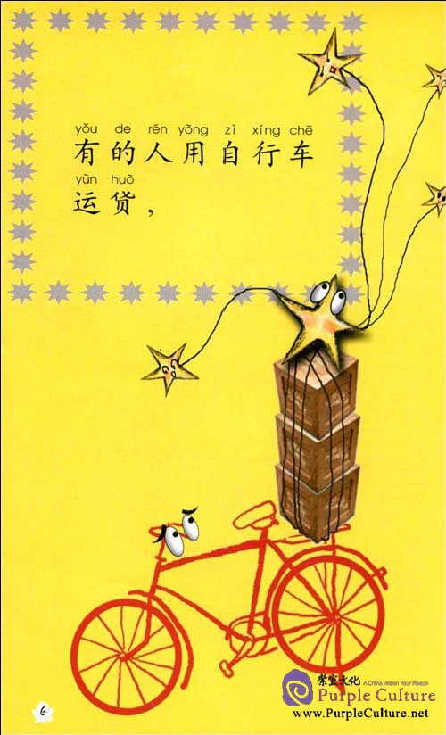 Sample pages of My Little Chinese Story Books (2) The Country on Two Wheels (with 1 CD) (ISBN:9787301144107,7301144105)