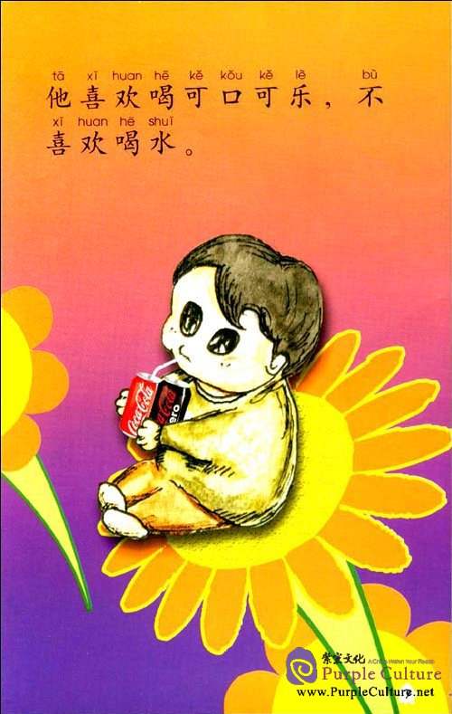 Sample pages of My Little Chinese Story Books (1) Xiao Pang Little Chubby (ISBN:7301144172,9787301144176)