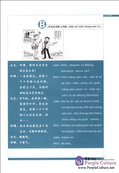 Sample pages of Chinese for Managers Everyday Chinese Vol.2 (with 2 CD) (ISBN:9787560082431,7560082432)