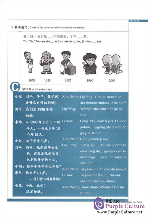 Sample pages of Chinese for Managers Everyday Chinese Vol.1 (with 2 CD) (ISBN:9787560082424)