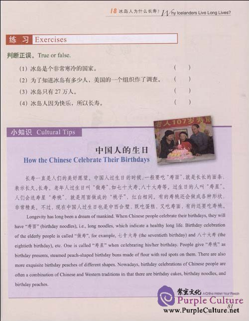 Sample pages of FLTRP Graded Readers 2A - Marvellous Chinese (with CD) (ISBN:9787560082349)