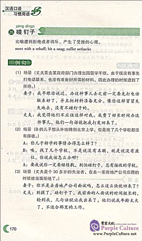 Sample pages of 365 Idiomatic Expressions in Spoken Chinese (ISBN:9787561923511,7561923511)