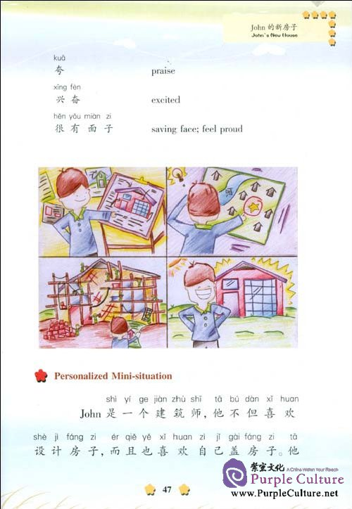 Sample pages of I Love Learning Chinese: Specially Designed for Middle/High School Volume III (ISBN:9787301143919)