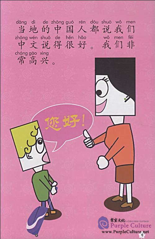Sample pages of My Little Chinese Story Books (7): Strange Bargaining (Story Book + CD-Rom). (ISBN:9787301147191)
