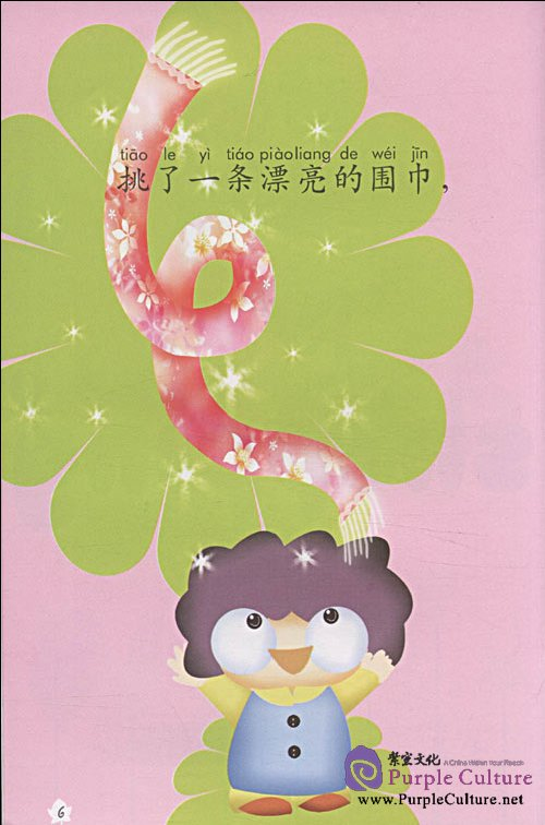 Sample pages of My Little Chinese Story Books (16) Gift for the Mother's Day (ISBN:9787301150122)