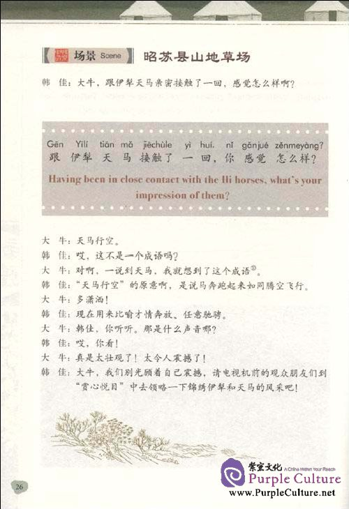 Sample pages of Happy China - Learning Chinese Xinjiang Vol 1 (ISBN:9787561916582,7561916582)