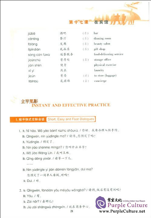 Sample pages of EEC Easy Express Chinese 2 (ISBN:9787301147801)