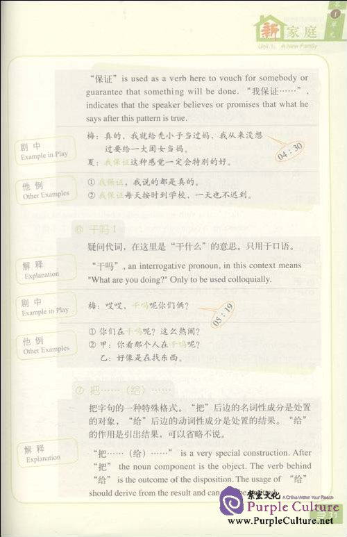 Sample pages of A Multi-skill Chinese Course: Home with Kids 1(Color Textbook+2DVDs) (ISBN:9787506295512)