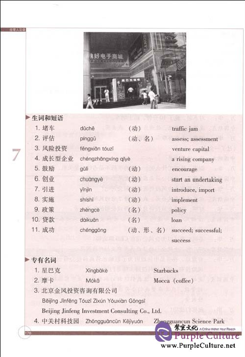Sample pages of Chinese for Managers: Business Chinese Vol.1(With 2 CDs) (ISBN:9787560050034)
