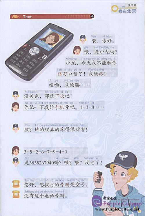 Sample pages of I'm in Beijing Everyday Chinese Textbook(With 1DVD)