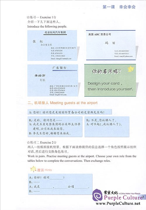 Sample pages of New Silk Road Business Chinese - Intermediate I (with CD) (ISBN:9787301137192)