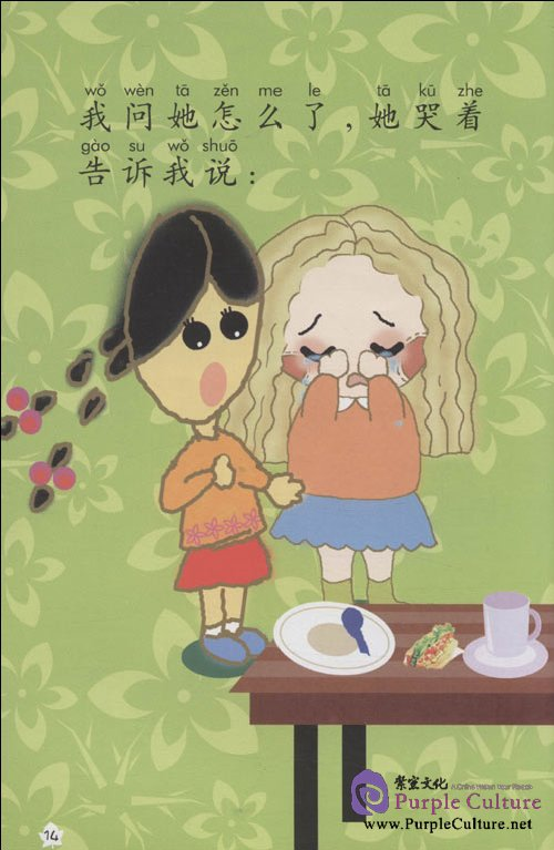Sample pages of My Little Chinese Story Books (15): Two New Students (Story Book + CD-Rom). (ISBN:9787301147153)