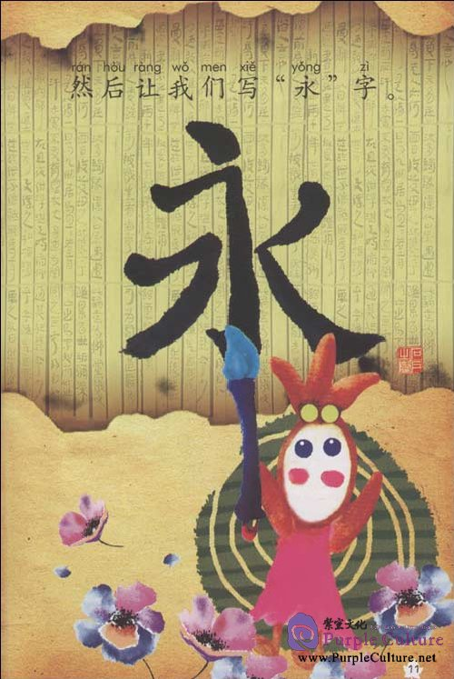 Sample pages of My Little Chinese Story Books (14): Chinese Calligraphy (Story Book + CD-Rom) (ISBN:9787301147160)