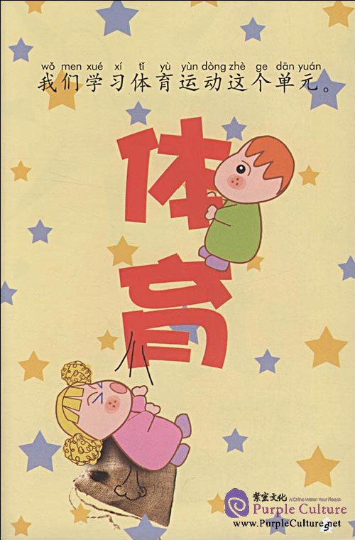 Sample pages of My Little Chinese Story Books (12) Bet With Teacher (ISBN:9787301149997)