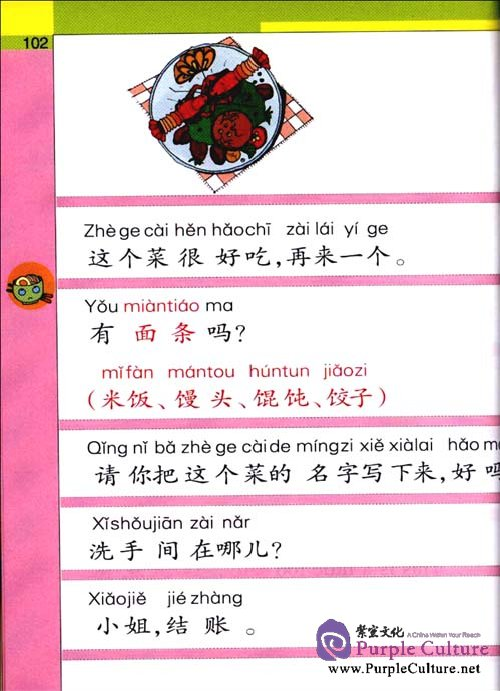Sample pages of Learn Chinese through English