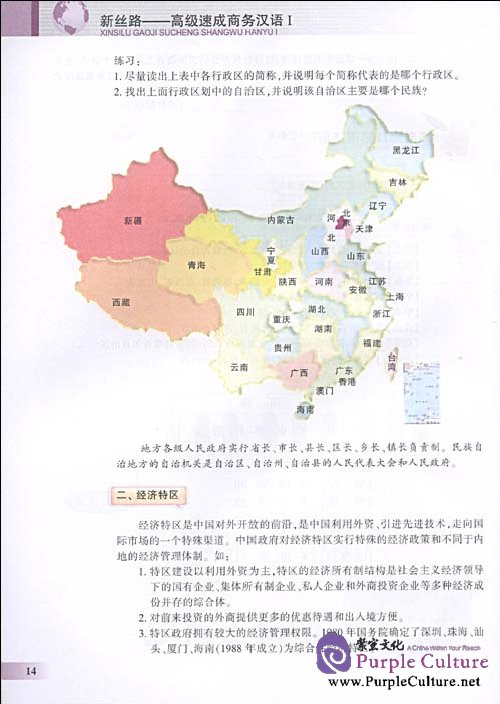 Sample pages of New Silk Road Business Chinese - Advanced 1 (with CD) (ISBN:9787301137215)