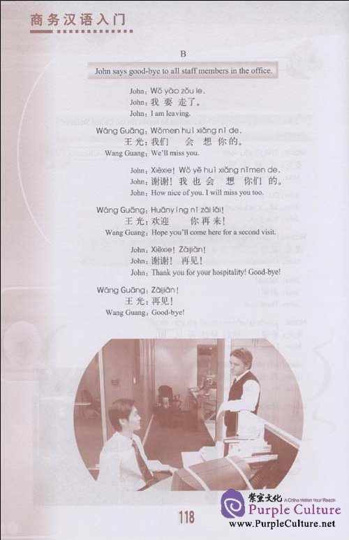 Sample pages of Gateway to Business Chinese Regular Formulas and Etiquette (ISBN:9787301085417)