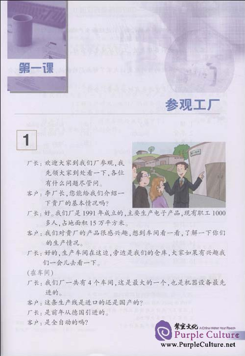 Sample pages of New Silk Road Business Chinese - Intermediate II (with CD) (ISBN:9787301137208)